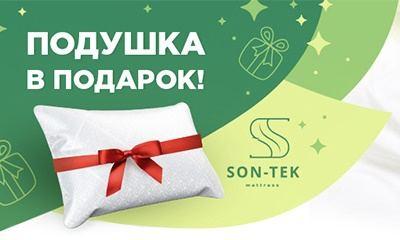 Подушка в подарок при покупке матраса в Калининграде