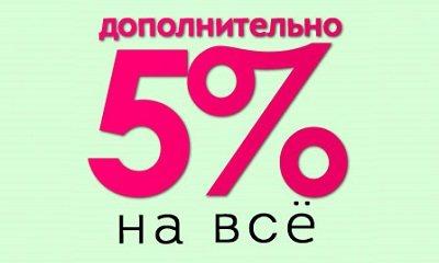 Скидка на покупку матраса в Калининграде