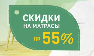 Матрасы Son-Tek со скидкой Калининград