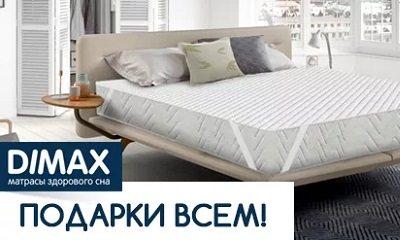 Подушка Dimax в подарок Калининград