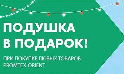 Подушка в подарок при заказе товаров Промтекс Ориент в Калининграде