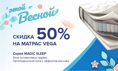 Скидка 50% на матрас Corretto Vega Калининград