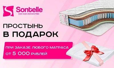 Купить матрас с простыней в подарок в Калининграде