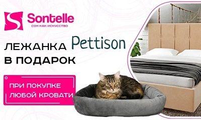 Лежанка в подарок при покупке кровати в Калининграде