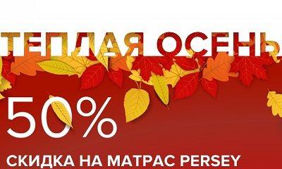 Матрас Персей Корретто скидка 50% Калининград
