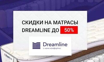 Матрасы Dreamline со скидкой в Калининграде