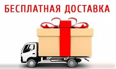 Доставка матрасов бесплатно Калининград